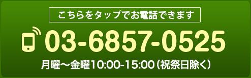 03-6857-0525