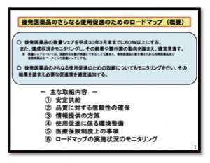 医療情勢img_201312