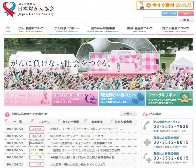 日本対がん協会WEBサイト