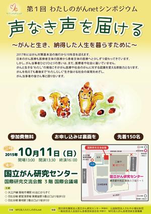 akiramenai_gk201512_ij-1